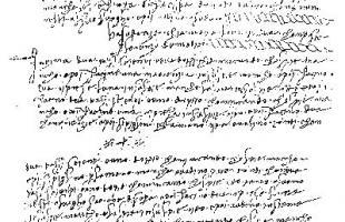 Dance Step in Lorenzo's handwriting